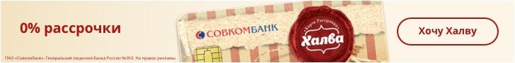 Кредитные карты за 5 минут 2020 в Ртищево